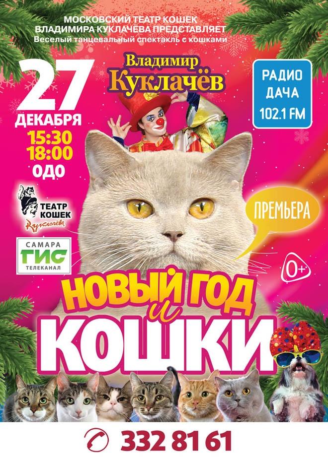 Стоимость билетов в театр кошек куклачева картинки афиши благотворительных концертов