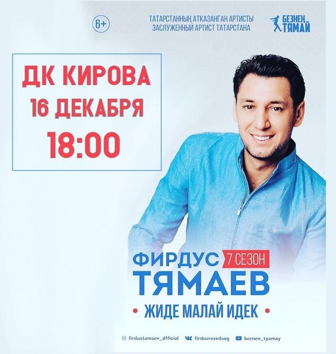 Билеты на концерт фирдуса тямаева казань афиша недели в кино