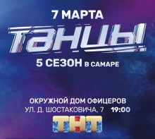 Касса билетов на концерт в самаре афиша театр горно алтайск
